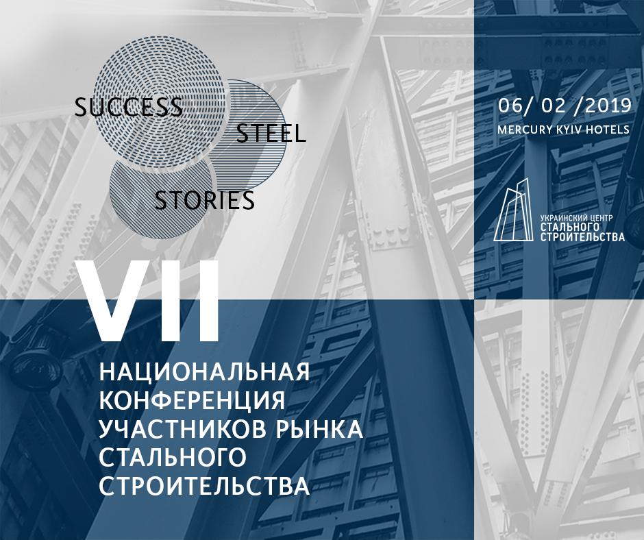 Национальная конференция участников рынка стального строительства