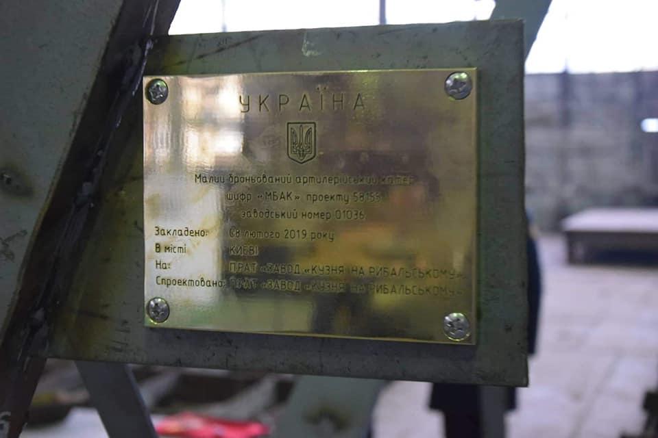 малый бронированный артиллерийский катер проекта 58155 (